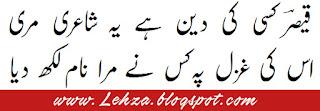Qaisar Kisi Ki Den Hai Ye Shayari Meri  Uski Ghazal Pe Kisne Mera Naam Likh Diya