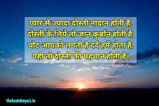 dosti shayari in Hindi images download in hd