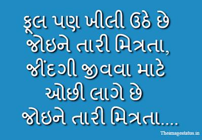 Friends quotes in gujarati
