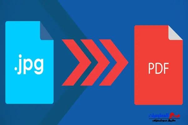 طريقة تحويل الصور إلى Pdf للاندرويد بأكثر من برنامج مجاني بجودة عالية للاندرويد