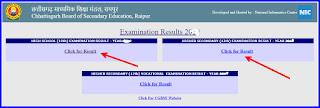 cgbse 10th result 2020 ,छत्तीसगढ़ बोर्ड रिजल्ट 2020,छत्तीसगढ़ माध्यमिक शिक्षा मंडल रायपुर 10वीं रिजल्ट 2020