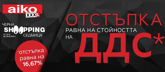 AIKO Черна Шопинг Седмица
