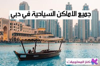 جميع الاماكن السياحية في دبي
