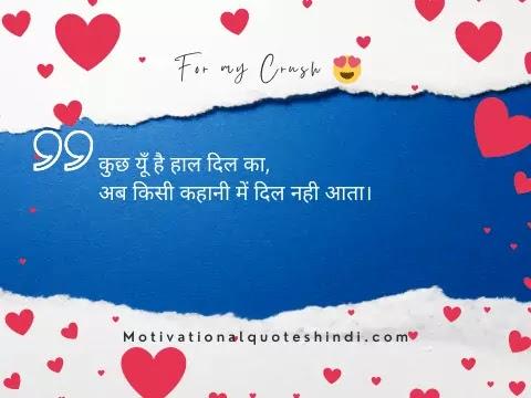 Cute Shayari For Crush