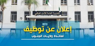 اعلان توظيف بالمديرية العامة للامن الوطني سنة 2021