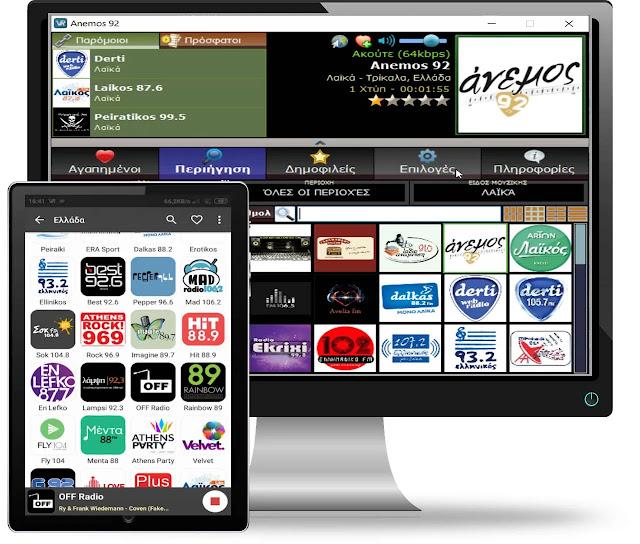 V-Radio  : Το καλύτερο ιντερνετικό ραδιόφωνο για  Windows και Android