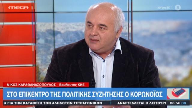 Ν. Καραθανασόπουλος: Άμεση και ουσιαστική αναβάθμιση του δημόσιου τομέα της υγείας και επίταξη του ιδιωτικού