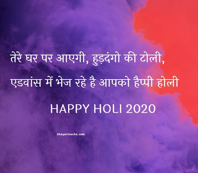 Advance Happy Holi 2020