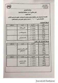 جدول إمتحانات محافظة كفر الشيخ الترم الأول 2016 kafra shiek table