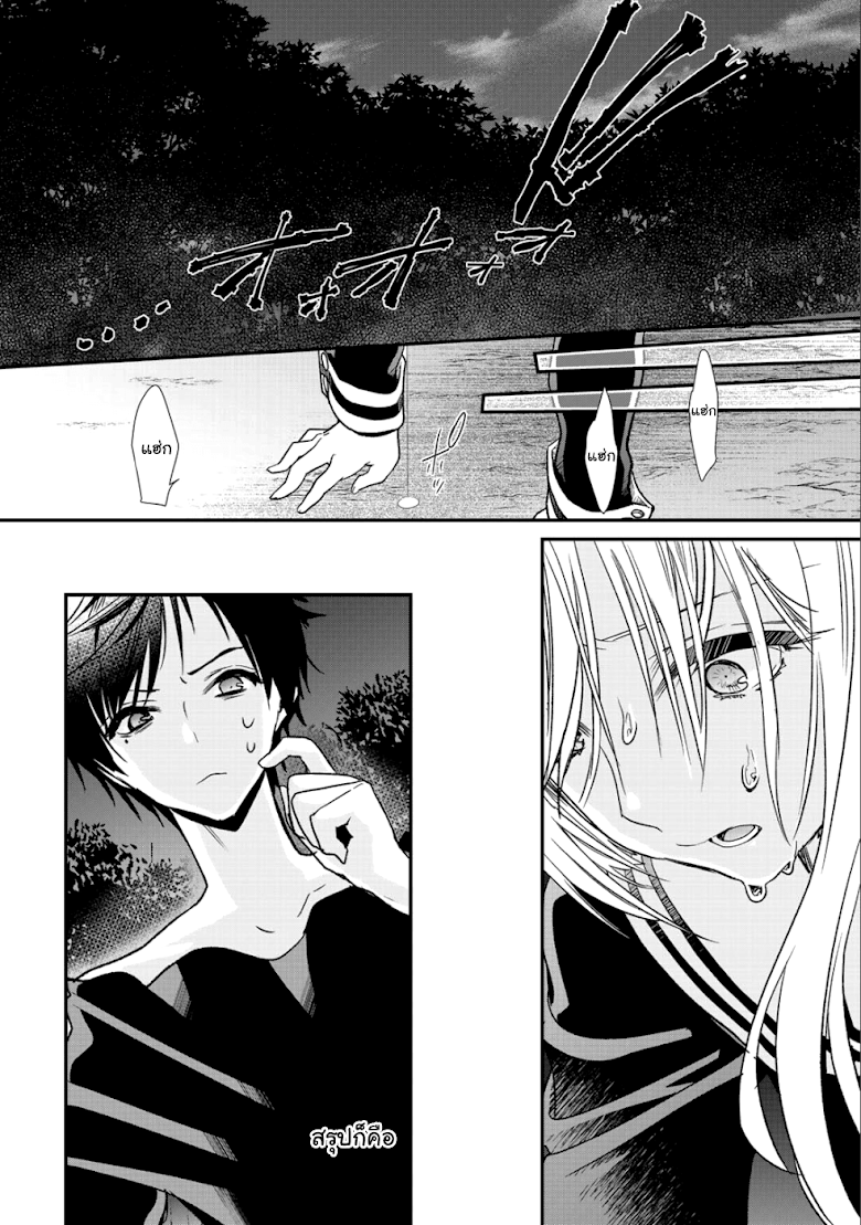 Class ga Isekai Shoukan sareta Naka Ore dake Nokotta n desu ga - หน้า 10
