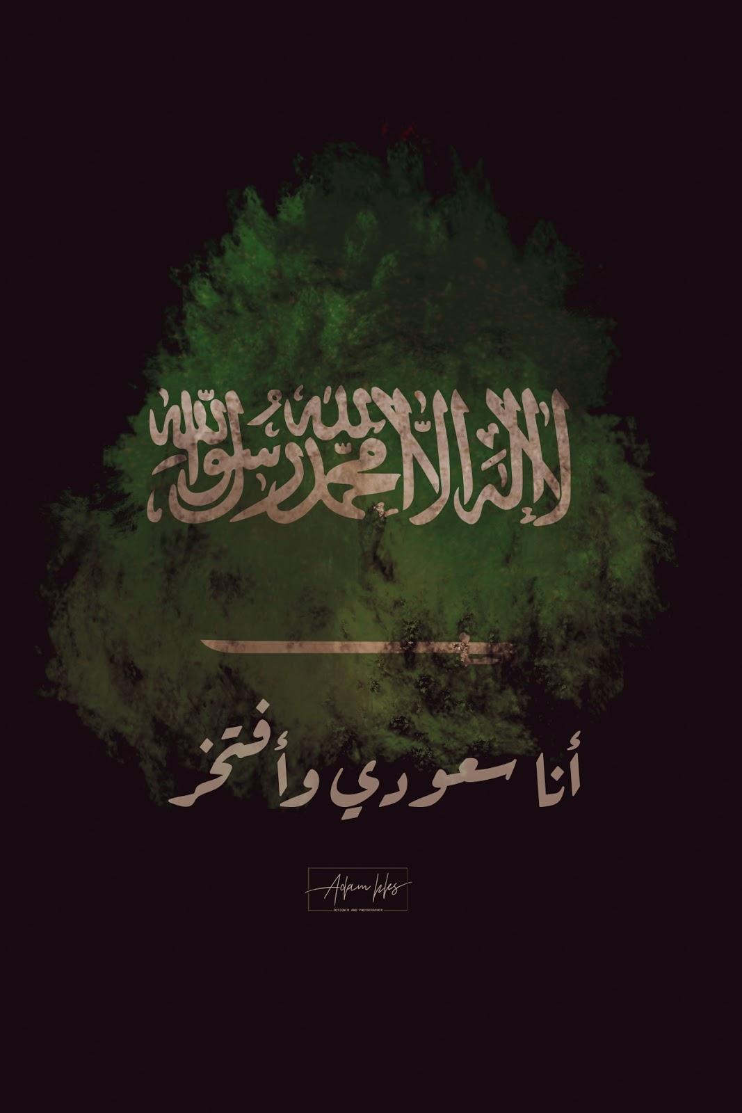 أنا سعودي وأفتخر