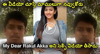 This Boy Makes Everyone Laugh By Calling Rakul Preet By Calling Her Akka