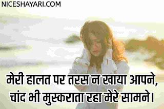 jija sali non veg shayari in hindi