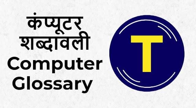 "कंप्यूटर शब्दावली ""T"" ( PDF ) Computer Glossary Start With ""T"" Hindi"