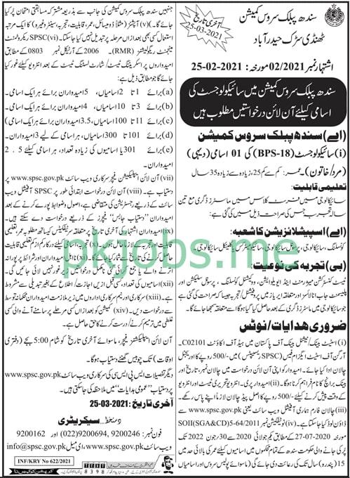 Latest Sindh Public Service Commission Education Posts 2021