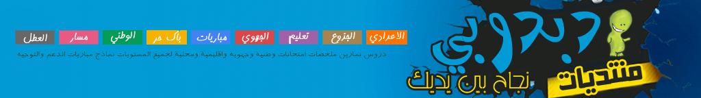 منتدى دبدوبي بوابة إلكترونية جديدة لدعم تلاميذ البكالوريا في جميع الشعب