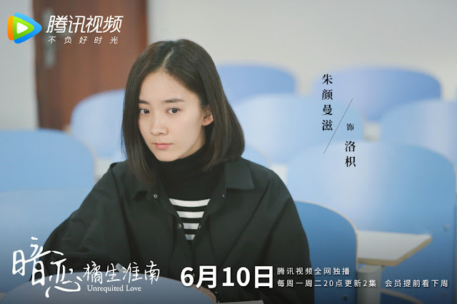 unrequited love campus drama Zhu Yan Man Zi
