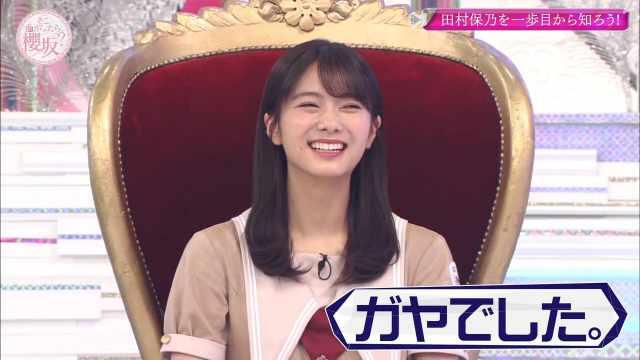 Soko Magattara, Sakurazaka ep47