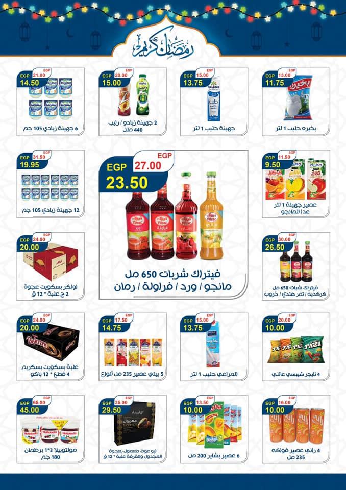 عروض العلاف ماركت العاشر من رمضان من 19 ابريل حتى 5 مايو 2020 رمضان كريم