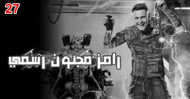 محي إسماعيل مع رامز مجنون رسمي الحلقة 27 السابعة والعشرون