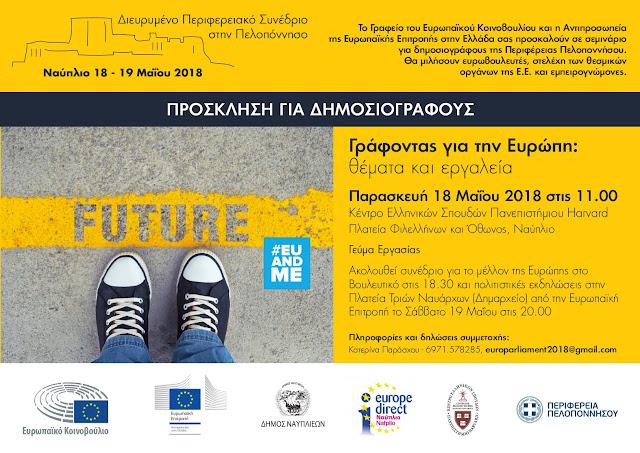 Σειρά εκδηλώσεων στις 18 & 19 Μαΐου στο Ναύπλιο για την Ημέρα της Ευρώπης