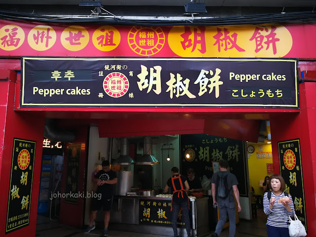Best-Taiwan-Pepper-Cakes-胡椒餅