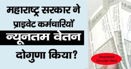 Minimum Wages in Maharashtra July 2019 से दोगुना मिलेगा