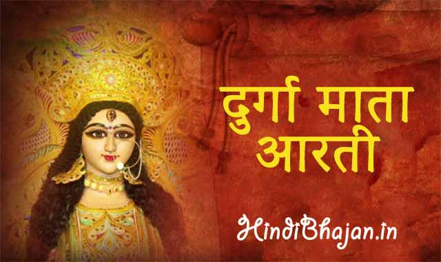 Durga Aarti lyrics
