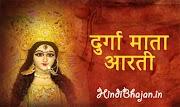 दुर्गा आरती -  DURGA AARTI - Lyrics in Hindi - 2020 hindi Garaba Download