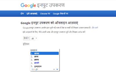 Google-Input-Tools-Hindi,गूगल-इनपुट-टूल्स-हिंदी