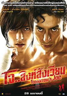 Ashita no joe Aka Tomorrow's Joe (2011) โจ สิงห์สังเวียน
