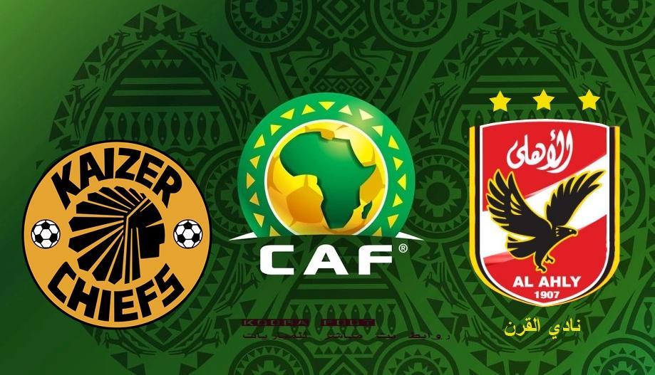 Al-Ahly vs Kaizer Chiefs live