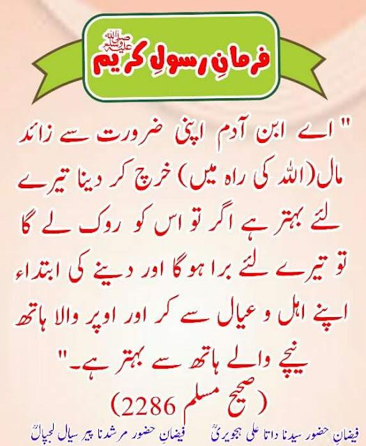 Allah Ki Raah Mein Kharch Karna Hadees