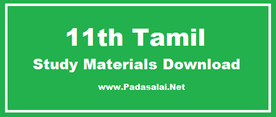 Sura guide for 11th maths pdf download | Amma guide 2018