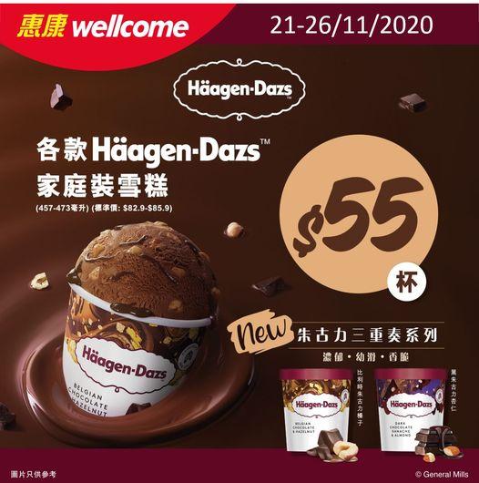 惠康: Häagen-Dazs家庭裝雪糕$55/杯 至11月26日