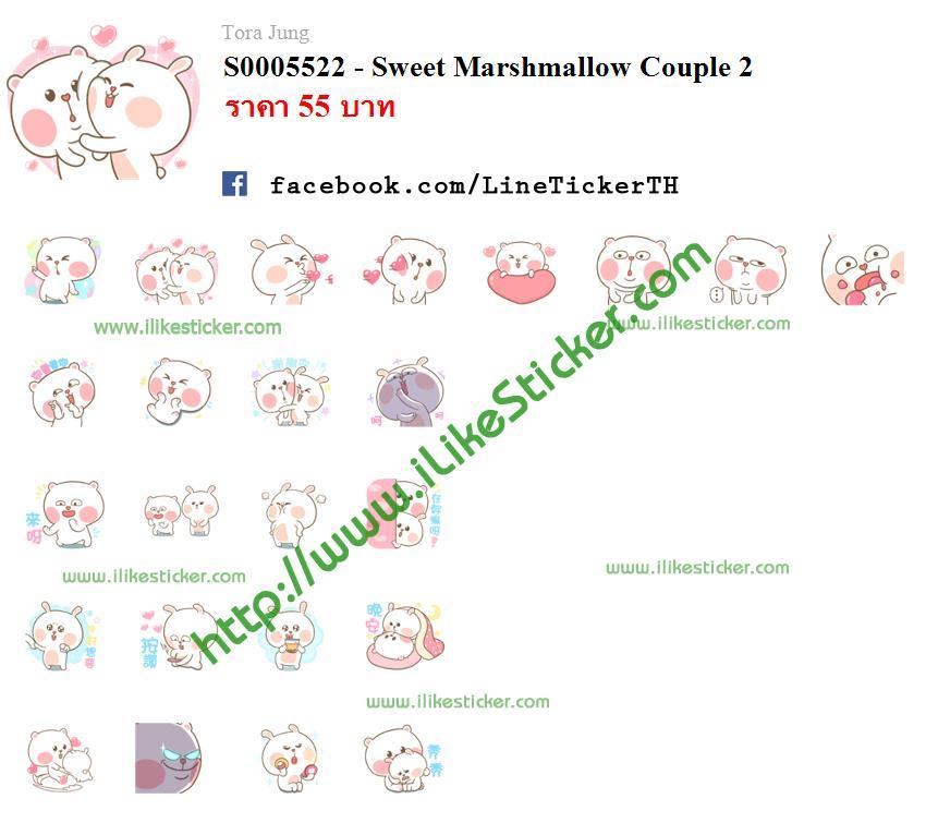 Sweet Marshmallow Couple 2