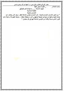 ورقة امتحان اللغة العربية الصف الثالث الاعدادى محافظة المنيا الترم الثانى 2017