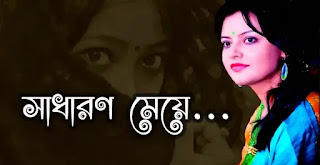 Munmun Mukherjee Kobita (মুনমুন মুখার্জী)