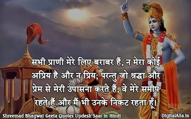 shree krishna ke updesh hindi me