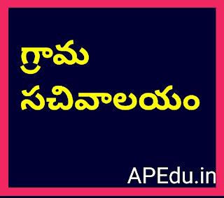 onetime profile Registration for grama/ward sachivalayam -  2020