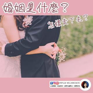 【婚姻是什麼?】