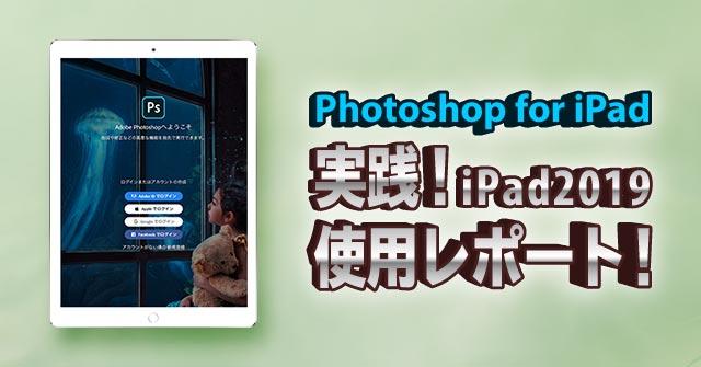 PhotoshopはiPad2019で使える?! 実践!使用レポート!