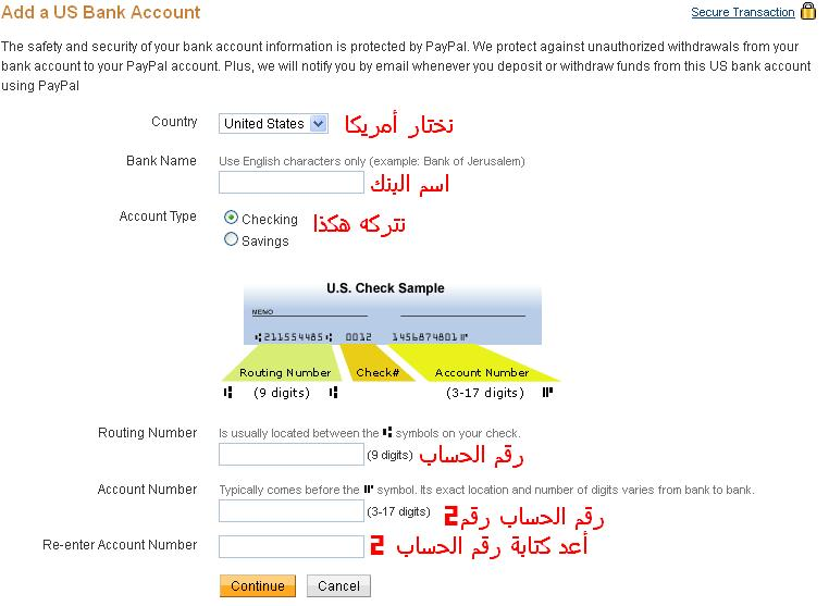 حصريا تفعيل Paypal طريق Payoneer 12.jpg