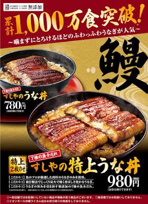 くら寿司、すしやの特上うな丼