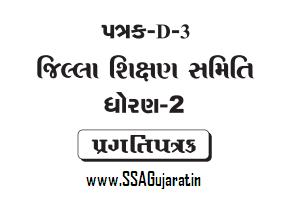 SCE Pragati_Patrak-D-3
