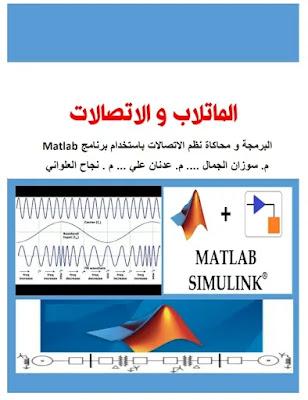 تحميل كتاب الماتلاب و الإتصالات MATLAB