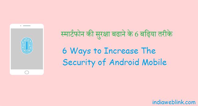 android mobile phone ki security kaise badhaye, smartphone ki safty ke liye badhiya tarike, mobile phone ko safe rakhne ki tips