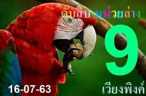 Thailand Lottery Hot 3up Formula Tips Facebook Timeline 16 July 2020
