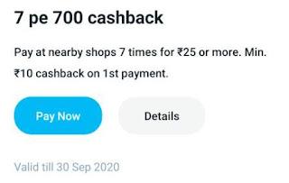 Paytm-cashback-offer