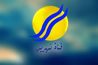 تردد قناة النهرين الارضية العراقية لمتابعة مباراة العراق وقطر فى بطولة كأس أمم أسيا 2019